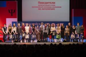 Определены победители всероссийской олимпиады школьников по литературе