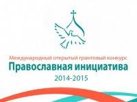 1431504416_pravoslavnaya_initsiativa_2014_2015