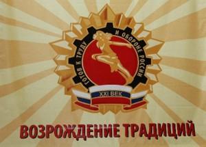 значок_ГТО