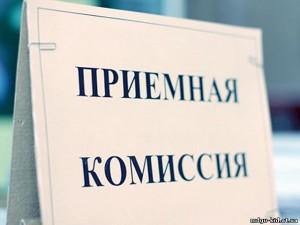 priemnaja-komissija
