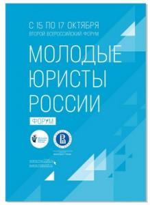 logo_molodie_yuristi_rossii_2015