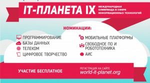 it-planet-1000x554