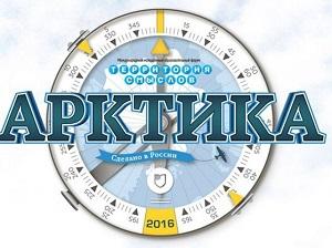 лого арктика