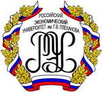 РГУ им. Плеханова