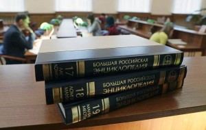 Great Russian Encyclopedia due for online release in spring 2021