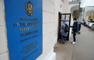 Bauman Moscow State Technical University closed for disinfection