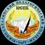 южно-сахалинский педагогический коледж какие специальности