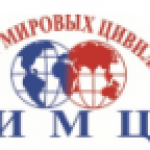 Логотип учреждения (Институт мировых цивилизаций)